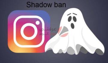كيفية تفعيل الحظر الخفي Shadow Ban علي انستقرام Instagram 8