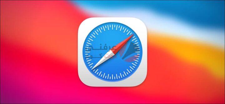 كيفية تغيير المتصفح الافتراضي للآيفون 2