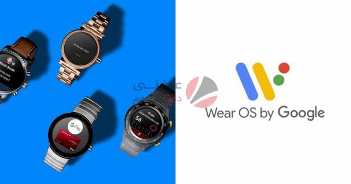 Wear OS يدخل مرحلة جديدة بعد تعاون سامسونج وجوجل - مؤتمر Google I/O 2021