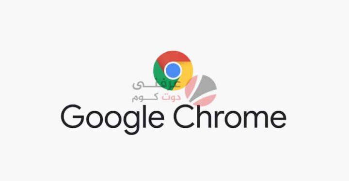 كيفية الوصول لملفات الذاكرة المؤقته cache ل Chrome على ويندوز 1