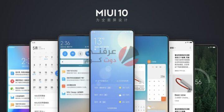 لماذا تختلف تجربة Miui 12 على مختلف أجهزة شاومي؟ 2