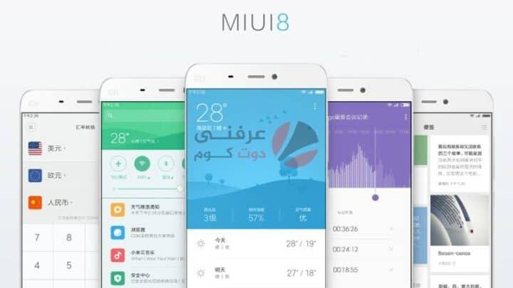 لماذا تختلف تجربة Miui 12 على مختلف أجهزة شاومي؟ 3