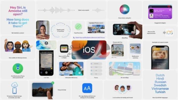 أبرز تحديثات iOS 15 الجديد والأجهزة الداعمة له - مؤتمر WWDC 2021
