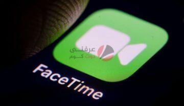 أخيرًا يأتي FaceTime إلى نظامي التشغيل Windows و Android 3