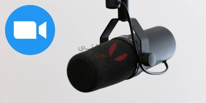 اجتماعات Zoom كتم صوت المشاركين في الاجتماع والميكروفون 6