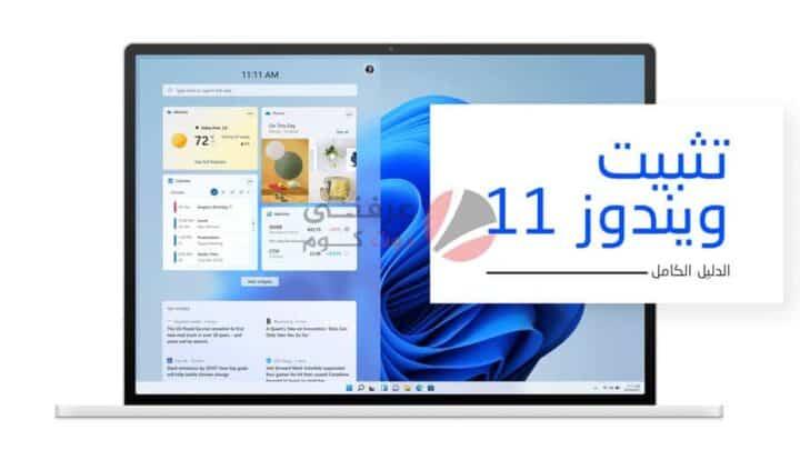 شرح تثبيت ويندوز 11 windows بالصور والفيديو خطوه بخطوه 1