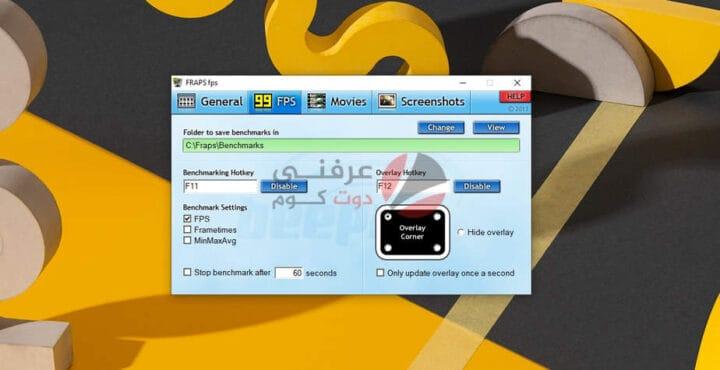 تحميل برنامج FRAPS لتسجيل الشاشة علي ويندوز (مراجعة كاملة 2021) 3