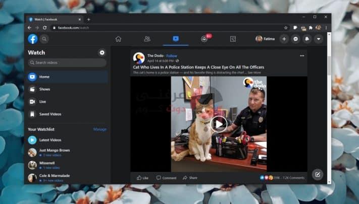 حل مشكلة عدم تشغيل مقاطع الفيديو على Facebook في Chrome و Firefox و Safari