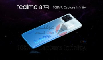 سعر ومواصفات ومميزات وعيوب Realme 8 Pro في مصر