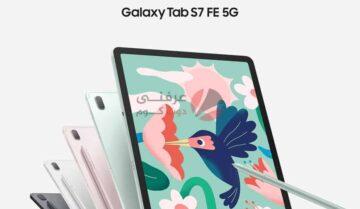 سعر ومواصفات ومميزات وعيوب Samsung Galaxy Tab S7 FE رسميًا