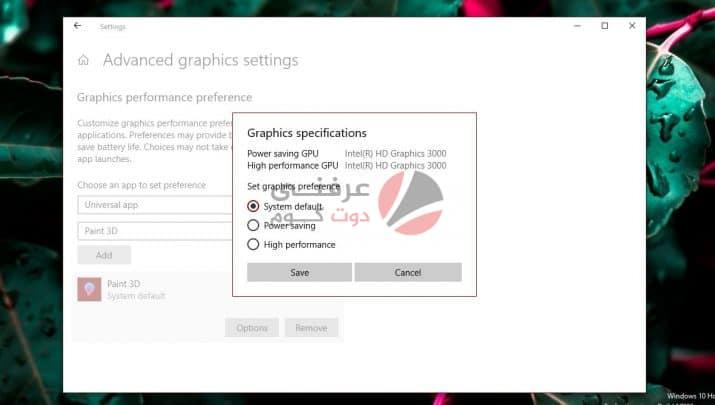 كيفية تخصيص أداء معالجة الرسومات GPU لكل تطبيق على نظام التشغيل ويندوز 10 3