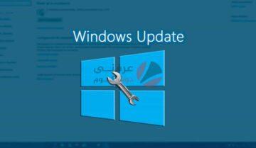 كيفية إلغاء تثبيت تحديث في نظام التشغيل ويندوز 10 4