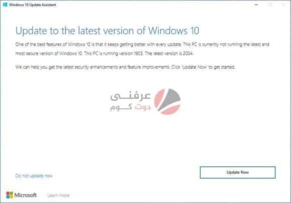 كيفية استخدام Windows 10 Update Assistant لترقية Windows
