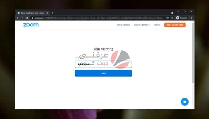 كيفية الانضمام إلى اجتماع Zoom : تسجيل الدخول باستخدام كلمة المرور 3