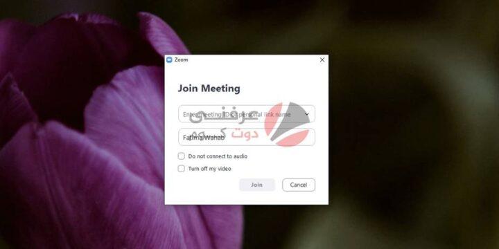 كيفية الانضمام إلى اجتماع Zoom : تسجيل الدخول باستخدام كلمة المرور 1