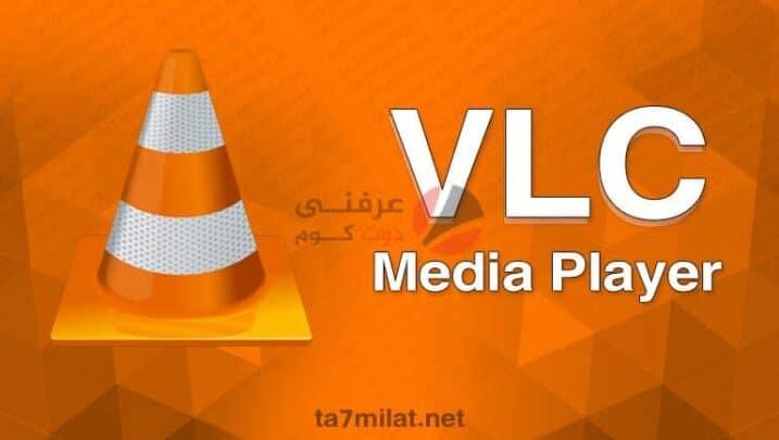 كيفية تثبيت الامتدادات في مشغل VLC 21