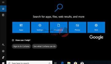كيفية تغيير محرك البحث في Windows Search على نظام التشغيل ويندوز 10 2