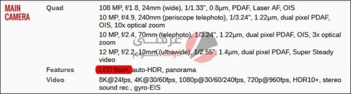 كيف تعرف تفاصيل مواصفات كاميرا أي هاتف 5