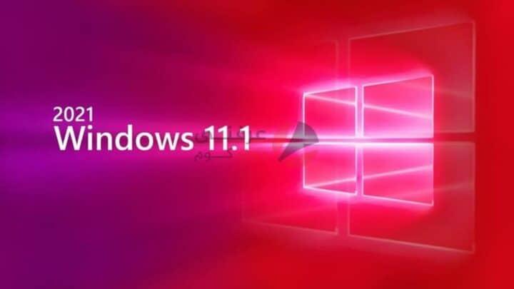 ما الجديد في Windows 11