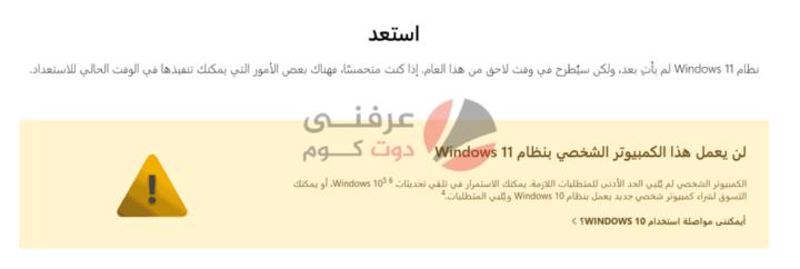 متطلبات ويندوز 11 وهل جهازك مناسب ام لا - موضوع شامل 3