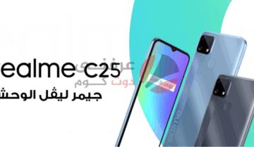مواصفات ومميزات وعيوب وسعر Realme C25 في مصر