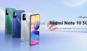 مواصفات ومميزات وعيوب وسعر Xiaomi Redmi Note 10 5G في مصر