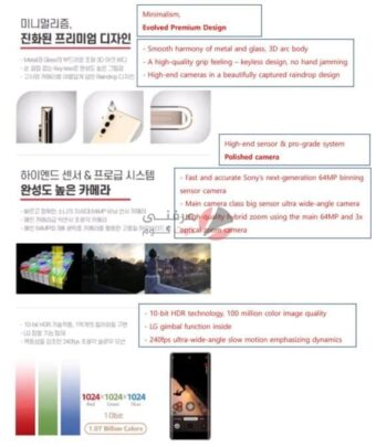 مواصفات LG Velvet 2 Pro 1