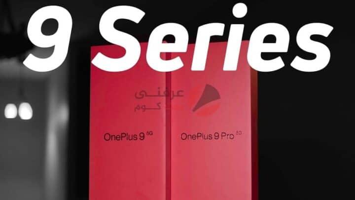 تحديثات سلسلة OnePlus 9: جهاز OnePlus 9R وحل مشكلات استخدام الطاقة 1