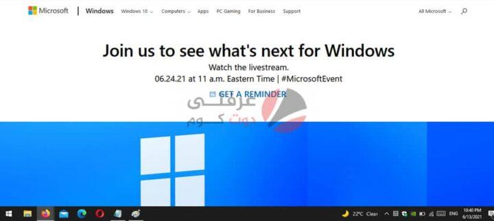 يبدو أن مايكروسوفت مستعدة لإطلاق ويندوز 11 هذا الشهر