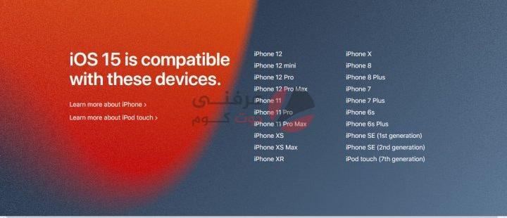 الأجهزة التي تدعم iOS 15 و iPadOS 15 1