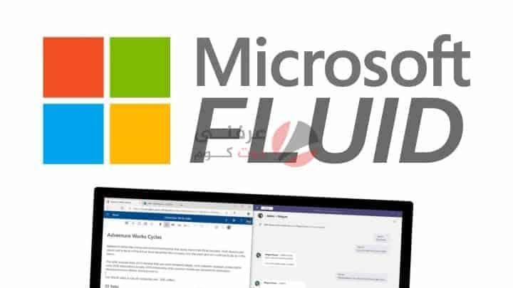 Fluid Office الجديدة من مايكروسوفت في Teams و OneNote والمزيد