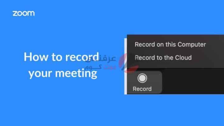 كيفية تسجيل اجتماع Zoom