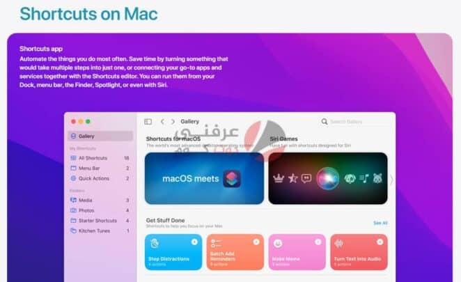 أبرز تحديثات macOS Monterey الجديد من WWDC 2021 14