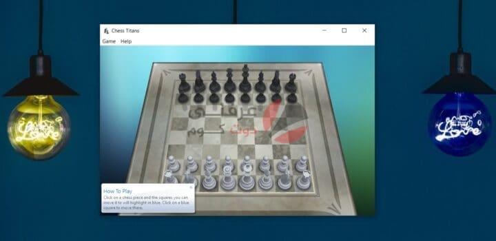 تنزيل لعبة Classic Chess Titans وتشغيلها على ويندوز 1