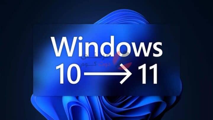 Windows 11 وجميع أجهزة الكمبيوتر التي يمكن ترقيتها إلى نظام التشغيل الجديد ويندوز 11 1