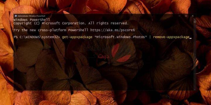 حل مشكلة استخدام الذاكرة العالية High memory usage لـ Microsoft Photos على ويندوز 5
