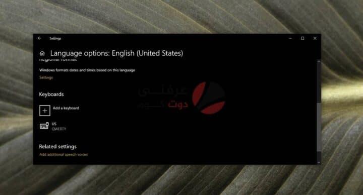 حل مشكلة لوحة المفاتيح تكتب حروف خاطئة على ويندوز 3