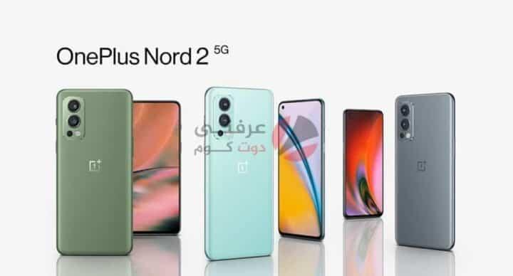 سعر ومواصفات ومميزات وعيوب OnePlus Nord 2 5G رسميًا