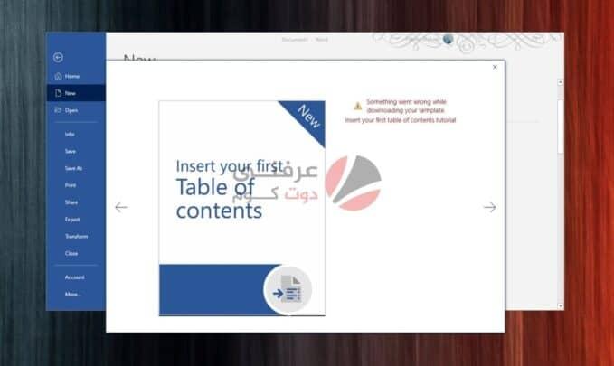 قوالب Microsoft Office: حل مشكلة Something went wrong while downloading your template 1