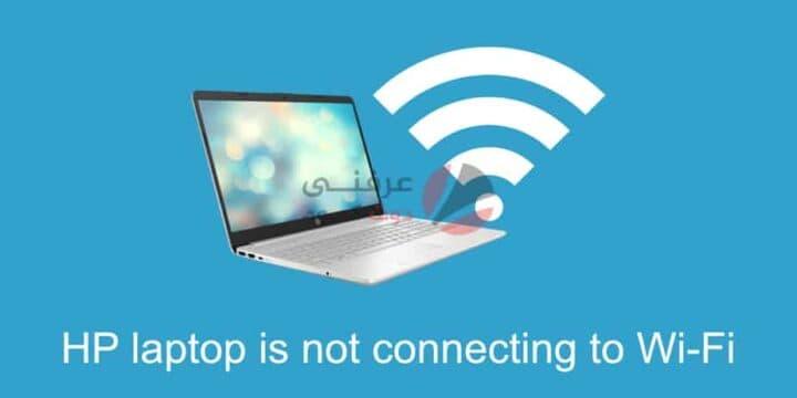 حل مشكلة الواي فاي في لابتوب HP 1