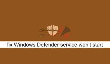 كيفية إصلاح خدمة Windows Defender لن تبدأ على Windows 10