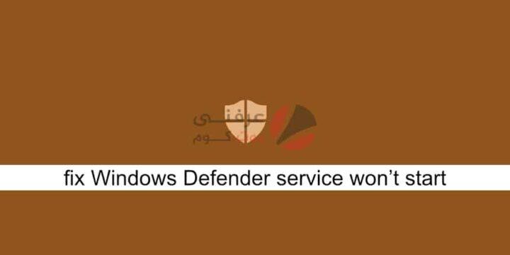 حل مشكلة توقف برنامج Windows Defender علي ويندوز 10 1