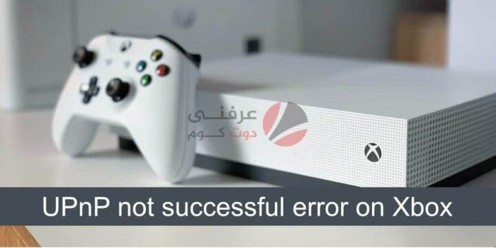 حل مشكلة UPnP not successful على Xbox 1