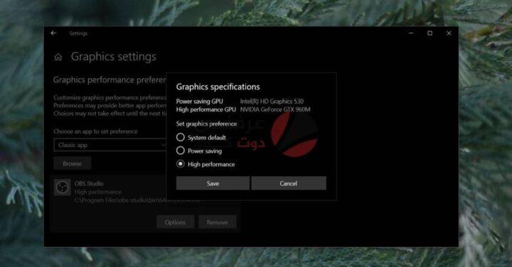 كيفية اجبار تطبيق علي استخدام GPU وحدة معالجة الرسومات المخصصة على ويندوز 3