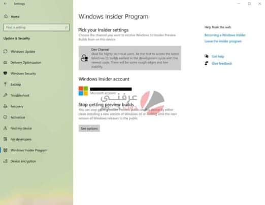 كيفية الحصول على Windows 11 beta الإصدار التجريبي وشرح كامل لـWindows Insider (دليل كامل) 5
