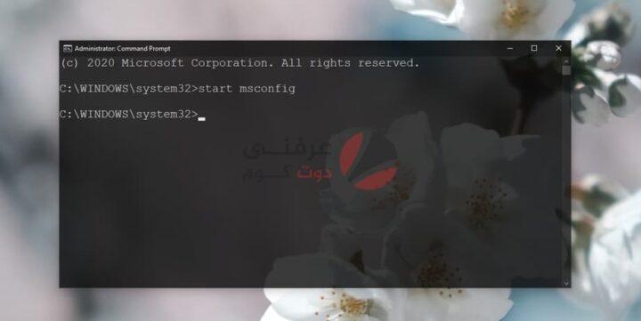 كيفية الوصول إلى MsConfig في ويندوز (الدليل الكامل لفتح MsConfig) 5