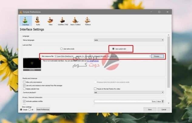 كيفية تثبيت ثيم أو شكل جديد لمشغل VLC على ويندوز 2