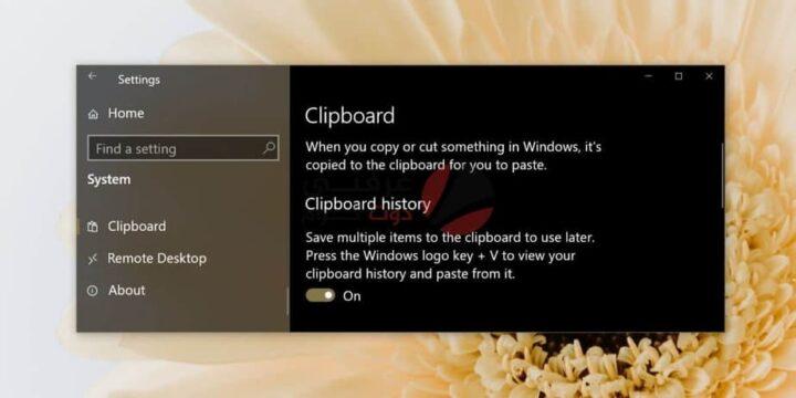 كيفية عرض ومسح وتعديل محفوظات الحافظة Clipboard History على ويندوز 1