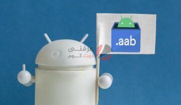 ما هو ملف AAB لنظام Android وكيف يختلف عن APK؟