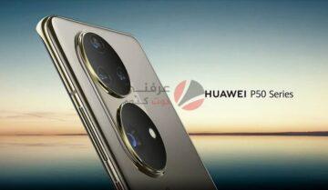 مواصفات ومميزات وعيوب وسعر Huawei P50 الجديد
